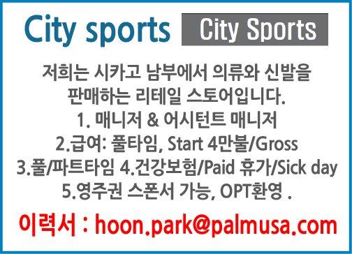 City sports  저희는 시카고 남부에서 의류와 신발을 판매하는 리테일 스토어입니다