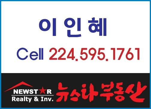 이인혜 부동산-뉴스타