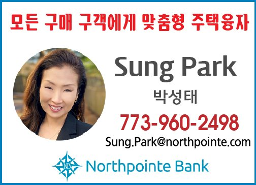 North Pointe Bank-박성태