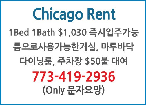 Chicago Rent-2936