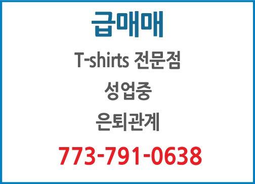 급매매 T-shirts 전문점