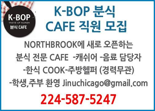 K-BOP 분식 CAFE직원모집
