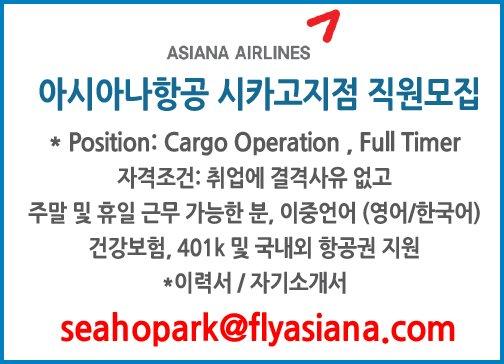 아시아나항공 시카고화물지점 직원모집