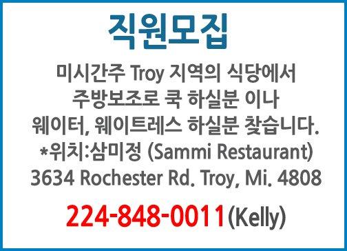 직원모집  미시간주 Troy 지역의 식당에서 주방보조로 쿡 하실분 이나,  웨이터, 웨이트레스 하실분 찾습니다