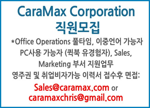 CaraMax Corporation 직원모집
