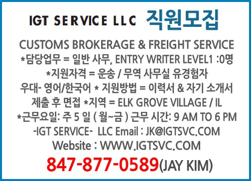 직원모집  CUSTOMS BROKERAGE & FREIGHT SERVICE