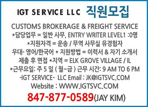 직원모집 CUSTOMS BROKERAGE & FREIGHT SERVICE