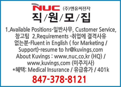 소형가전 전문기업 NUC 미주지사에서 다음과 같이 직원 모집 합니다
