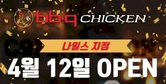 BBQ 치킨 나일스 지점 오픈 !