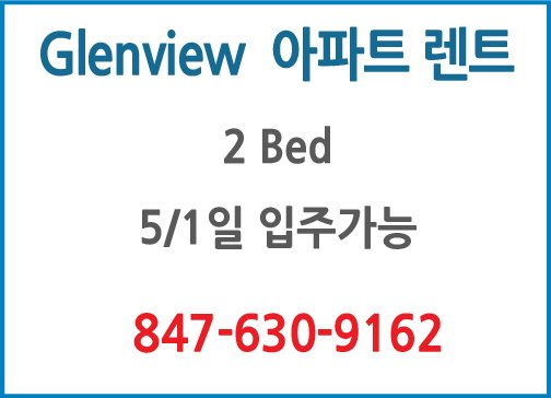 Glenview 아파트렌트-9162