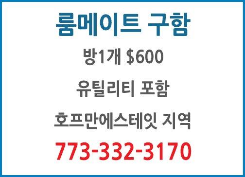 룸메이트구함 -3170