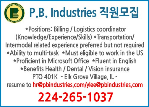 P.B. Industries-1037