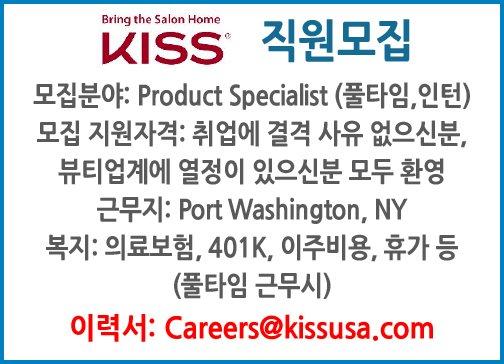 직원모집 -kiss