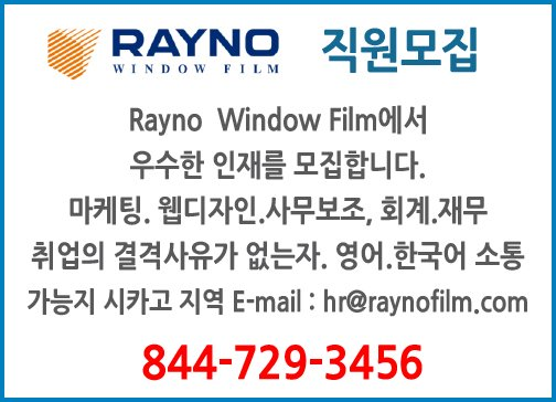 Rayno Window Film에서 우수한 인재를 모집합니다