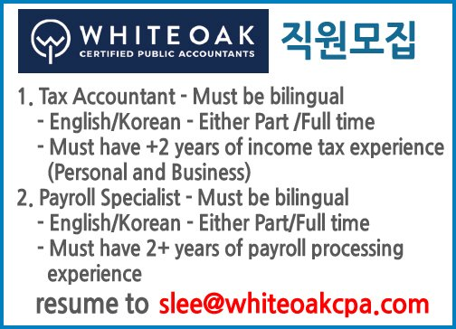 White Oak CPA,Inc. 직원모집