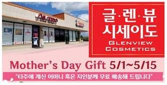 """[글렌뷰 시세이도] Mother's Day gift """"감사의 마음을 전하세요"""""""