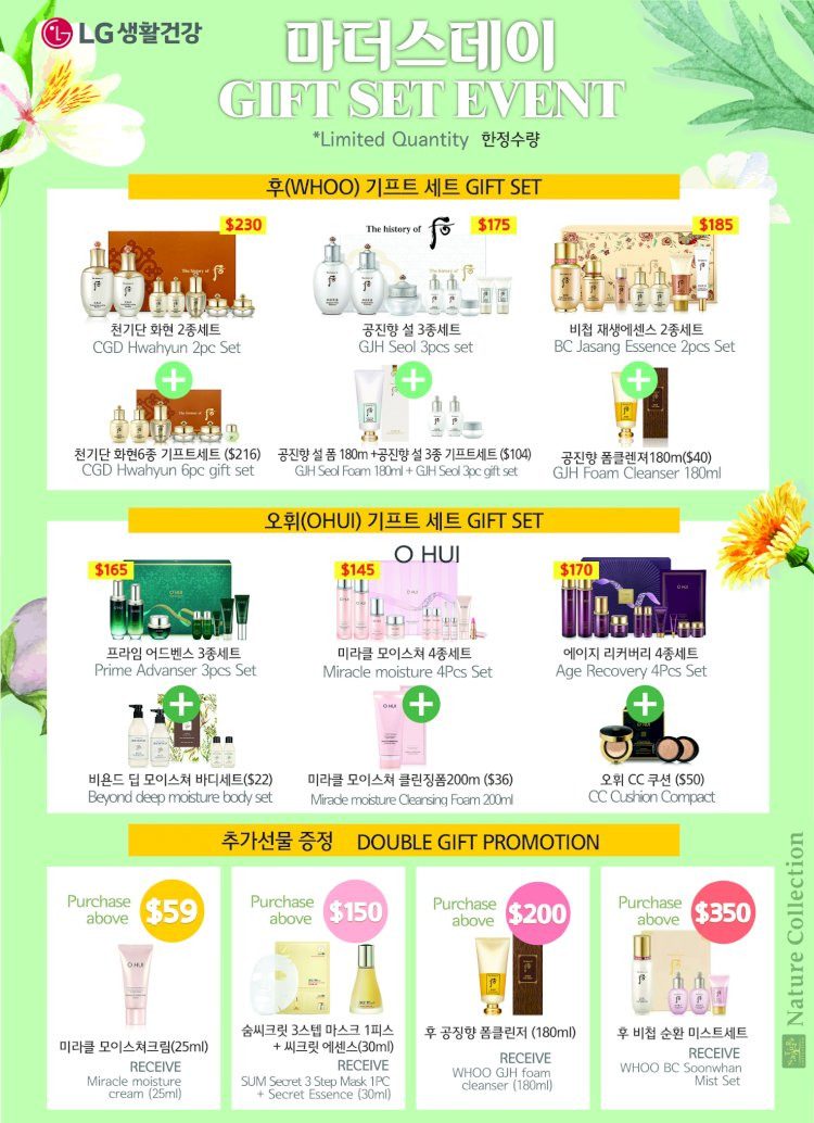 Mothet's Day  Gift Set Event 엘지 생활건강