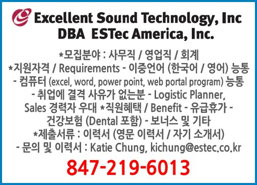 Excellent Sound Technology Inc  DBA ESTec America, Inc..