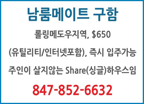남룸메이트구함 -6632