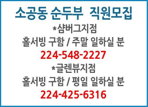 직/원/모/집  소공동 순두부
