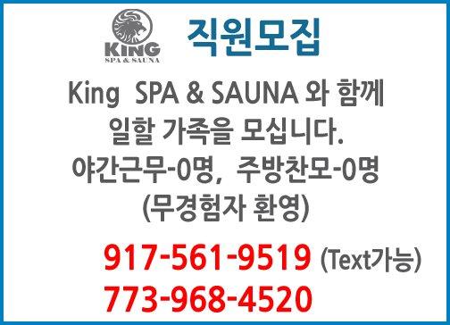 King SPA & SAUNA 와 함께 일할 가족을 모십니다.