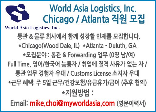 World Asia Logistics, Inc. Chicago/ Atlanta 직원모집
