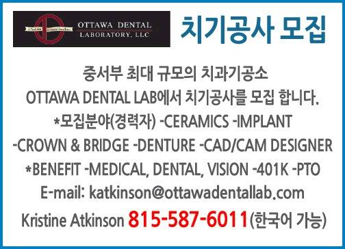 중서부 최대 규모의 치과기공소  OTTAWA DENTAL LAB에서 치기공사를 모집 합니다.