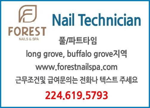 Nail Technician-5793