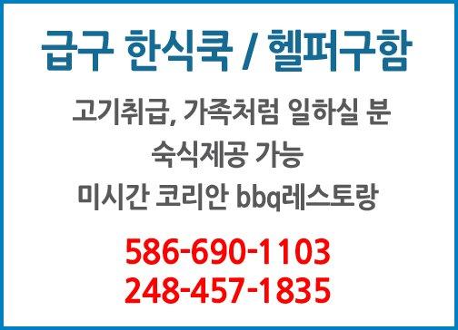 급구 한식쿡/헬퍼구함-1103