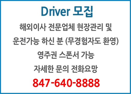 Driver모집-8888