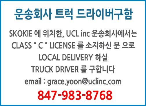 운송회사 트럭 드라이버구함-8768