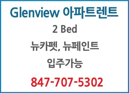 Glenview 아파트렌트-5302