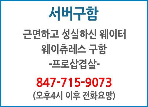 서버구함-9073