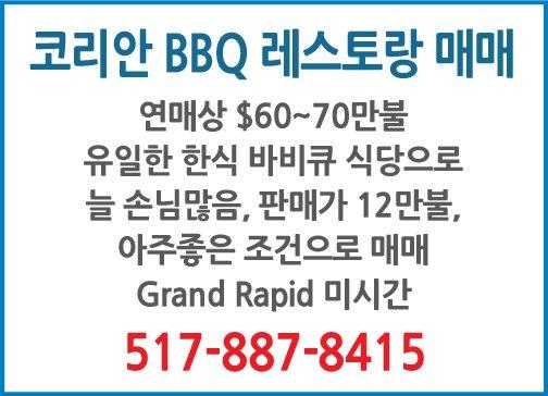 코리안 BBQ 레스토랑 매매-8415