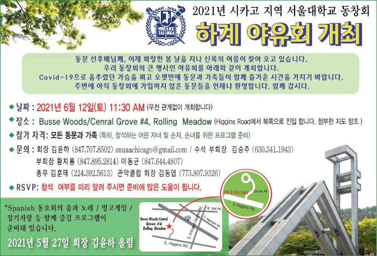 2021년 시카고 서울대학교 동창회 하계 야유회 개최