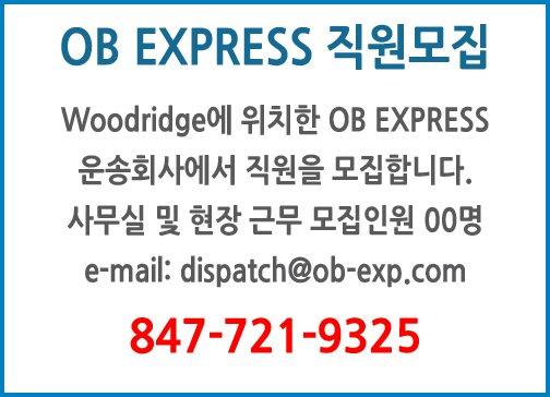 OB EXPRESS직원모집-9325