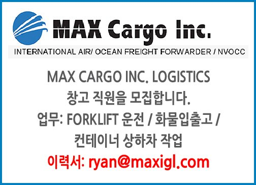 MAX CARGO INC.
