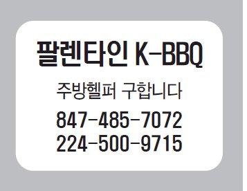 팔렌타인 K-BBQ   주방헬퍼구합니다