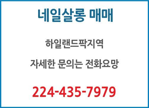 네일살롱매매-7979