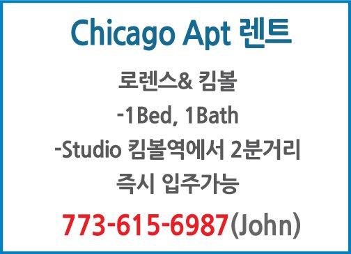 Chicago Apt렌트-6987