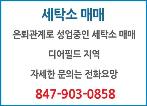세탁소매매-0858