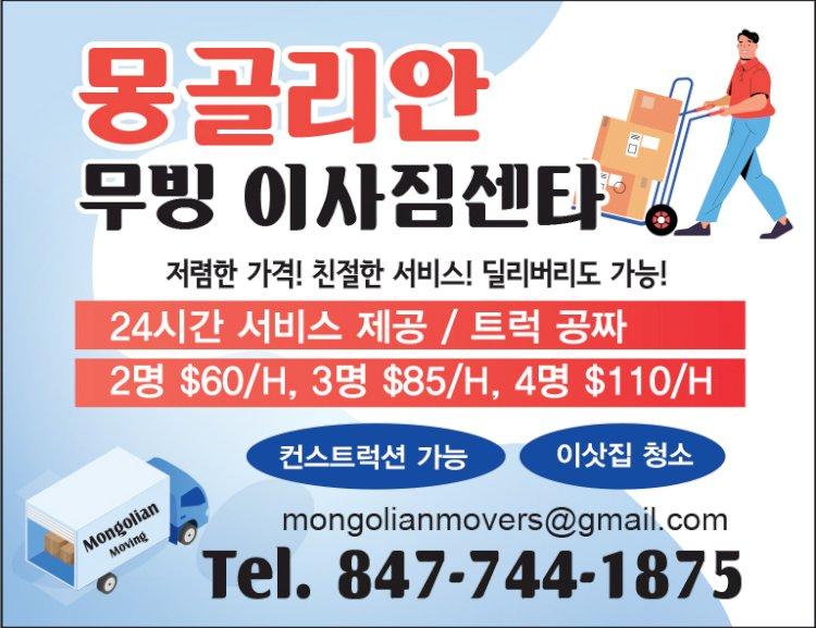 몽골리안 무빙 이사짐센타  저렴한 가격. 친절한 서비스. 딜리버리도 가능