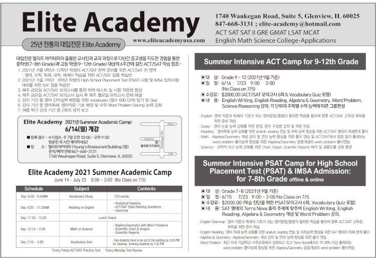 26년 전통의 대입전문 Elite Academy-2021년 여름학기 개강