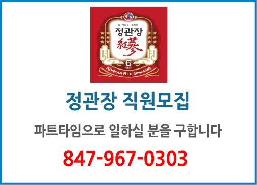 정관장 직원모집-0303