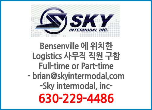 Bensenville 에 위치한 Logistics  사무직 직원 구함-4486