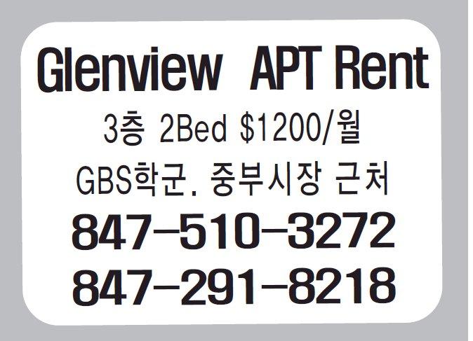 Glenview APT Rent