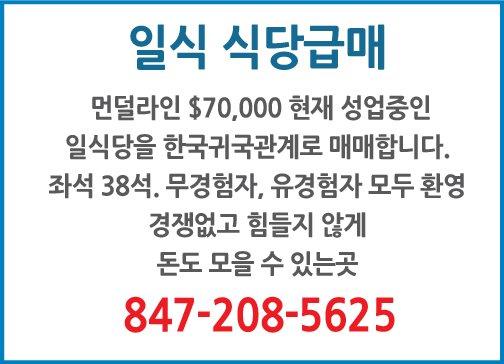 일식 식당급매-5625