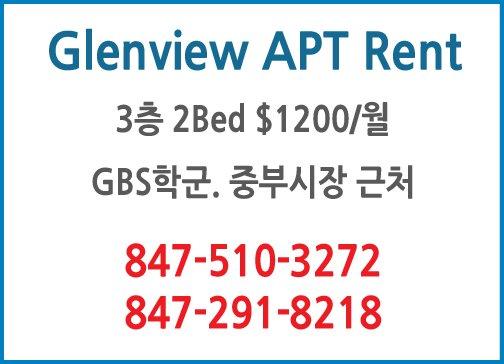 Glenview APT Rent-8218
