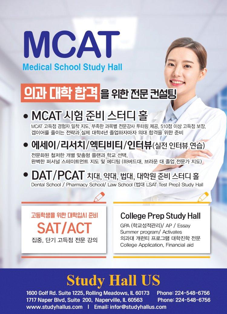 MCAT Medical School Study Hall /의과 대학 합격을 위한 전문 컨설팅