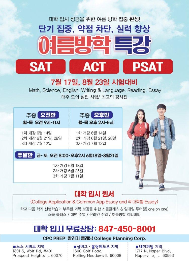 여름방학 SAT/ ACT/ PSAT 특강